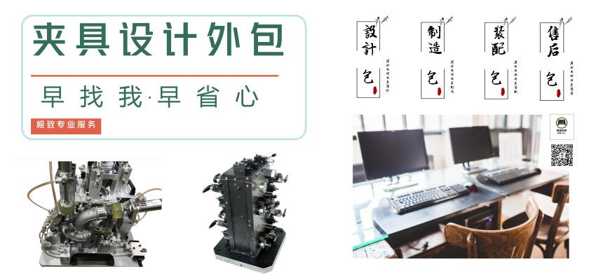 非标夹具设计制造一体化服务