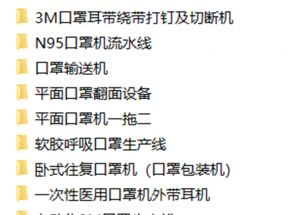 秒送口罩机图纸免费下载-百度网盘下载永久有效_3M_KN95口罩机