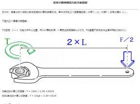 扭力扳手扭矩的计算和换算方法