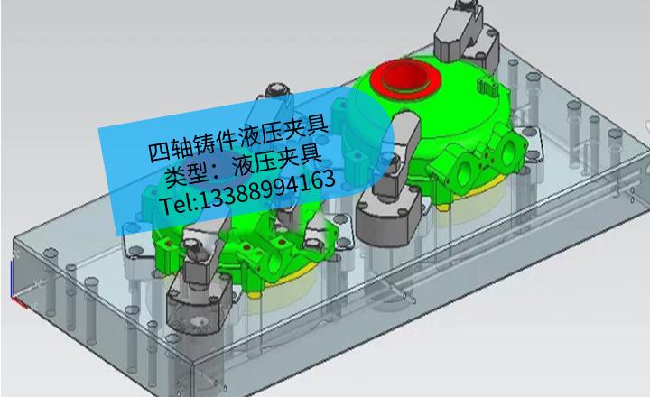 [夹研外包设计案例]四轴铸件液压夹具