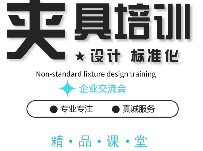 中国夹具企业家精品交流会现以上线 欢迎报名