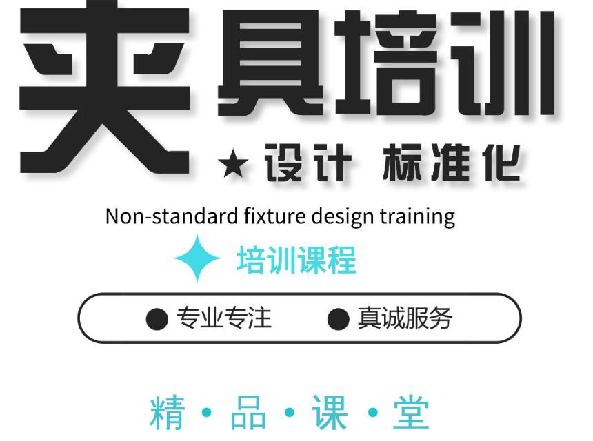 商业夹具设计培训课程